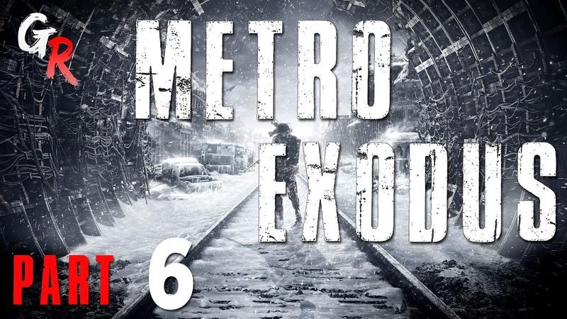 База мародеров - Metro Exodusна прохождение part 6 метро исход