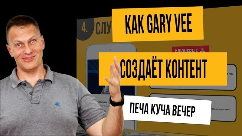 Как Gary Vee создает контент