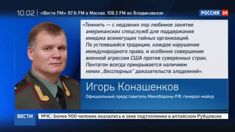 Новости на Россия 24 • Игорь Конашенков: никаких бесспорных доказательств у американских спецслужб нет