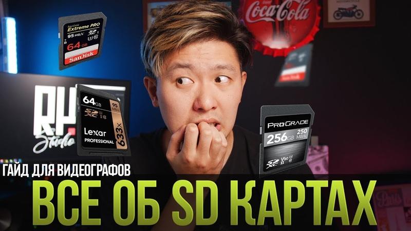 Все об SD картах. Какую SD Card выбрать? Гайд для видеографа   RK Tutorial