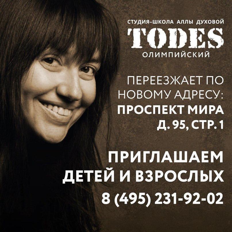 Диана Епхиева | Москва