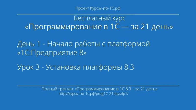Программирование в 1С – за 21 день. День 1. Урок 3 - Установка платформы 8.3.