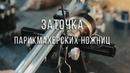 Заточка парикмахерских ножниц на заточном устройстве Профиль К02