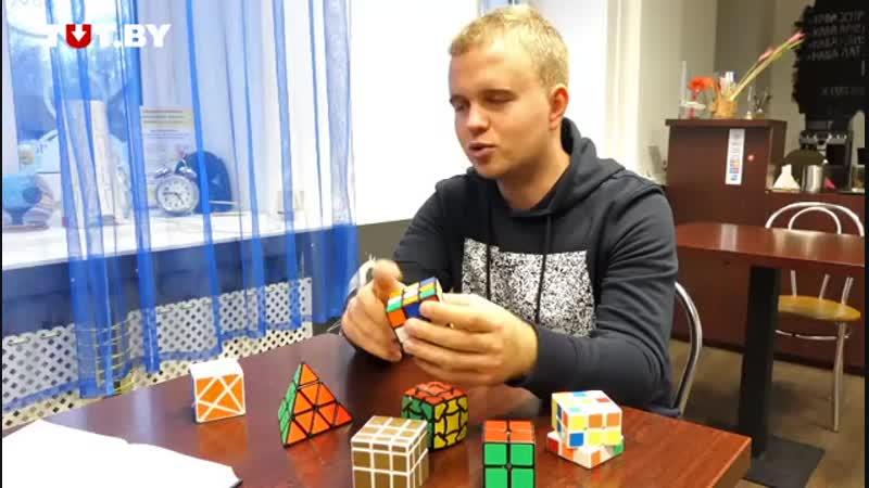 Как будущий юрист из Бобруйска виртуозно управляется с кубиком Рубика