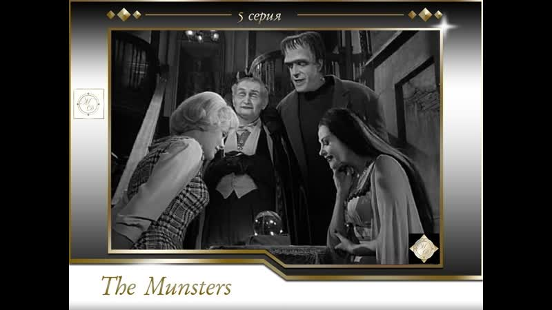 The Munsters - S01E05 - Pike's Pique/ 5 серия Досада Пайка