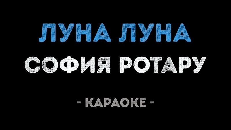 София Ротару - Луна луна (Караоке)