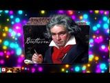 Лечебный Бетховен Для Сна 432 Гц Колыбельная Классическая Музыка Счастья