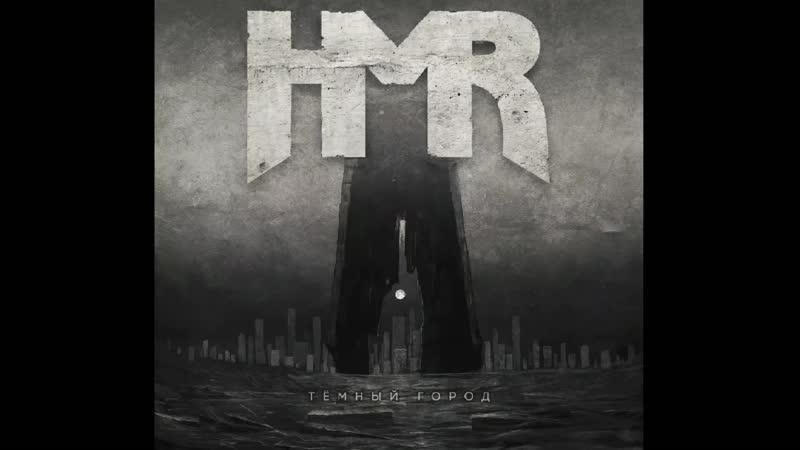 HMR - Темный город (Official Audio)