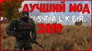 ЭТО ТОЧНО НЕ СТАЛКЕР 2 ► ЛУЧШИЙ МОД НА СТАЛКЕР 2019 ►STALKER CALL OF CHERNOBYL ANOMALY 1 5