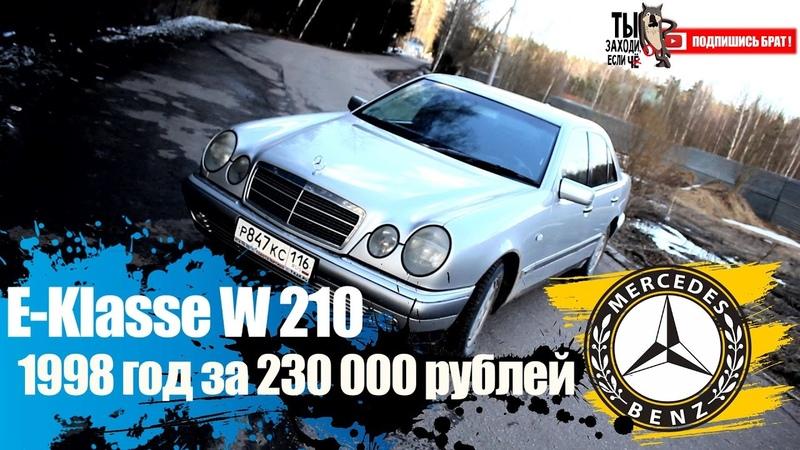 обзор Mercedes E-Klasse W210 1998г за 230 000 руб. - Ништяк браток
