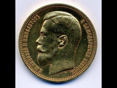 Золотые монеты периода правления Николая Второго Советской чеканки.