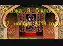 В гостях у сказки Постановка 3 б класса ...видео Николая Ханова Рамонь