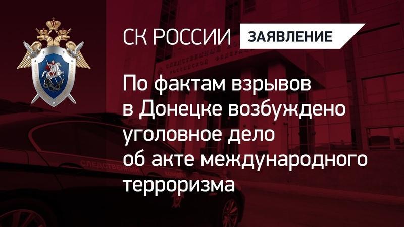 По фактам взрывов в Донецке возбуждено уголовное дело об акте международного терроризма