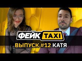 Фейк taxi #12. катя