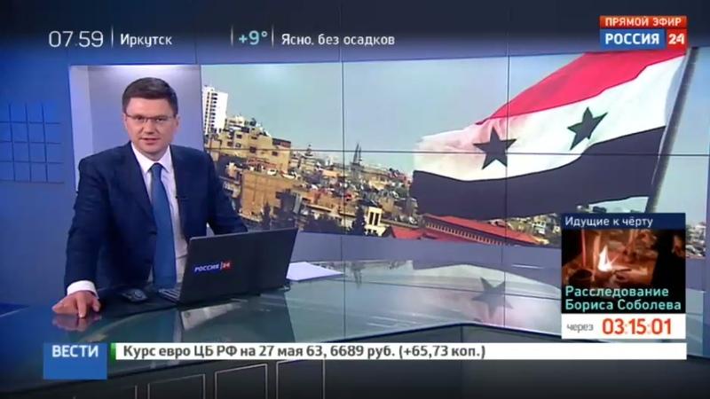 Новости на Россия 24 • Российские военные уничтожили более 120 боевиков в Сирии