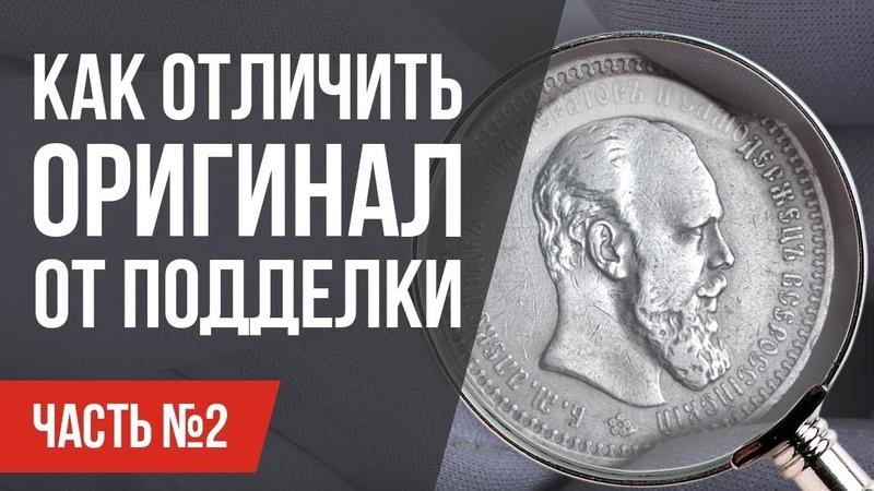 Как отличить оригинал от копии Монеты царской России оригинал и подделка часть 2