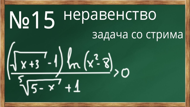 Сложное неравенство №15 со стрима по ЕГЭ математика профиль