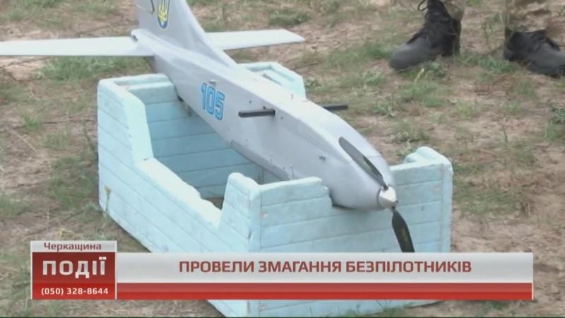 Перші в Україні змагання безпілотників між силовими відомствами відбулися сьогодні на Черкащині. » Freewka.com - Смотреть онлайн в хорощем качестве