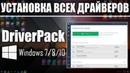 Установка ВСЕХ Драйверов на Windows 7/8/10 в Один Клик UnderMind