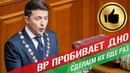 Зеленский достойно оценил работу Верховной Рады
