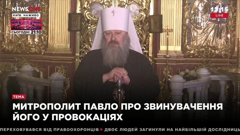 Митрополит Павел: никаких забастовок на территории Киево-Печерской Лавры не может быть 14.12.18
