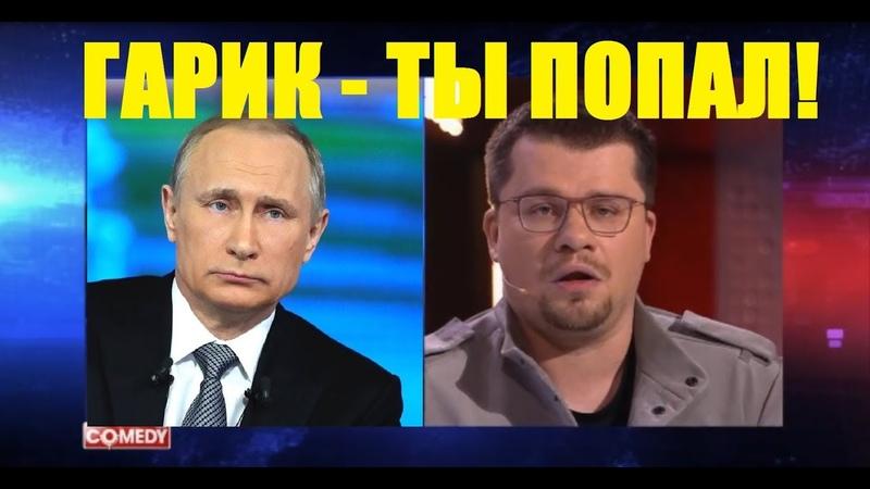 Камеди Клаб - Путин звонит Гарику Харламову! Comedy Club последний выпуск! Угарал Весь зал