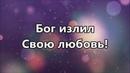 Ты вся жизнь моя - Новое Поколение Барановичи минус