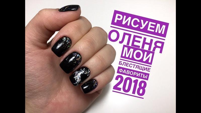 Дизайн ногтей на Новый год I Маникюр на себе I Блестящий Олень