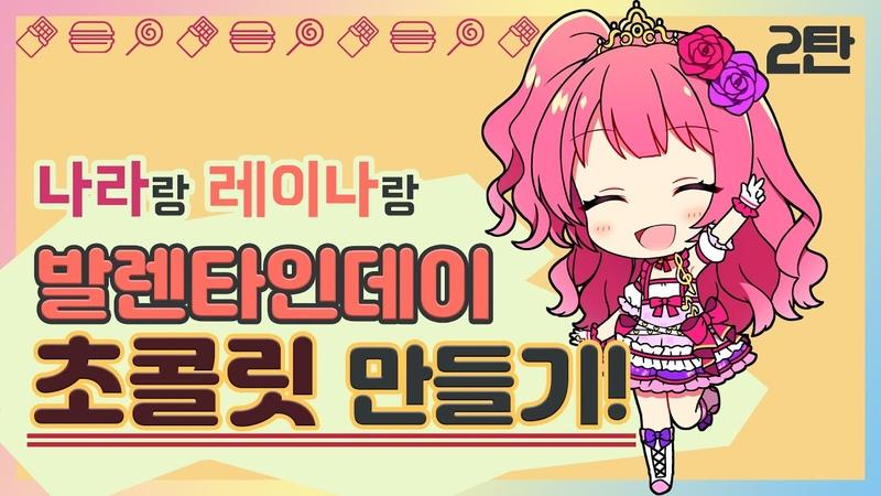 [특별영상] 2화 - 정성을 가~득 담은 초콜릿 이니깐! (feat. 발렌타인데이 선물 대작51