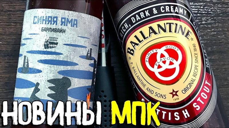 189: МПК И ВОЛКОВСКАЯ ПИВОВАРНЯ. Обзор стаута BALLANTINE и барливайна СИНЯЯ ЯМА (русское пиво).