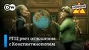 Игры Путина с глобусом поссорили РПЦ с Константинополем – Заповедник , выпуск 46, сюжет 1