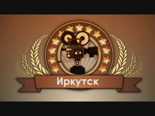 314-Иркутск