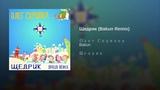 Олег Скрипка - Щедрик (Bakun Remix)
