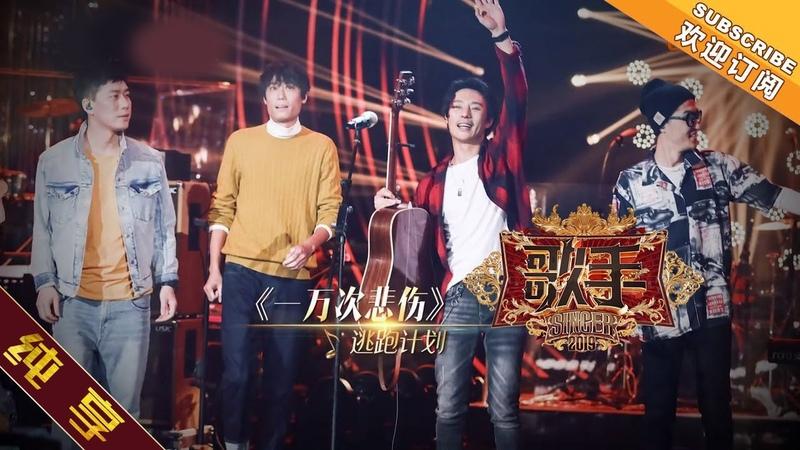 【纯享版】逃跑计划 《一万次悲伤》《歌手2019》第1期 Singer 2019 EP1【湖南卫视官方HD