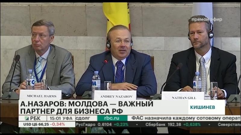 А. Назаров: Молдова - важный партнер для бизнеса РФ