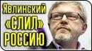 Вечный кандидат в президенты РФ Григорий Явлинский предлагает сдать Россию
