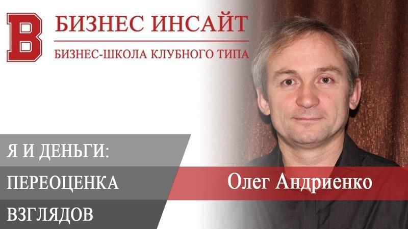 БИЗНЕС ИНСАЙТ: Олег Андриенко. Я и деньги
