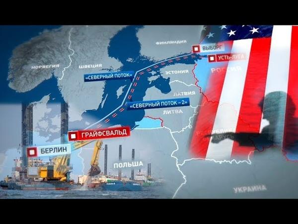 США опоздали с санкциями против подрядчиков Северного потока 2