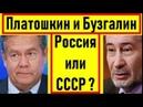 Внимание! ПЛАТОШКИН и БУЗГАЛИН! РОССИЯ идёт опасным курсом! Срочно менять СИСТЕМУ!
