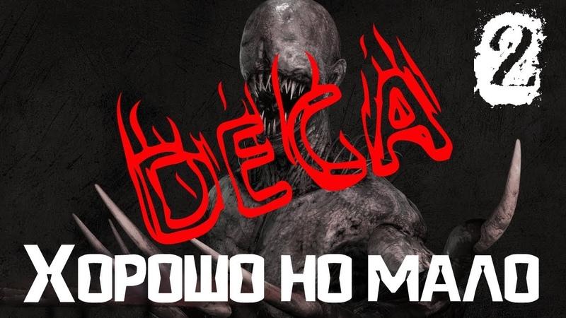Хорошо но мало ▶ Deca (прохождение инди хоррора) 2