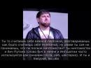 Ингуши Кадырову- мы знаем «что» ты есть в действительности.mp4