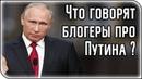 Последние события и новости – что говорят блогеры про Путина?
