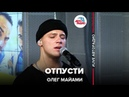 Олег Майами Отпусти LIVE Авторадио