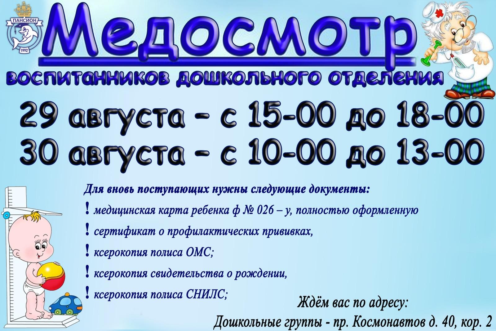 Медосмотр воспитанников дошкольного отделения будет проходить 29 августа с 15.00 до 18.00 и 30 августа  с 10.00 до 13.00