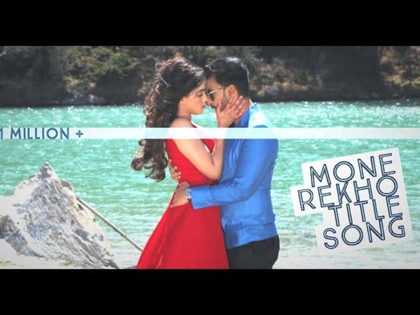 Mone Rekho Title Song  Ft Hridoy Khan Mila  Mahi   Bonny  Heartbeat  Bengali 2018