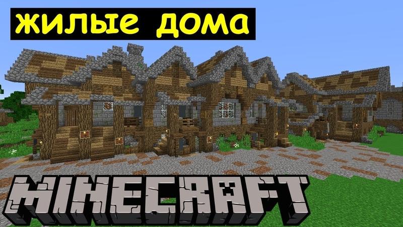 Жилые дома в Майнкрафте. Строим город Дронг. Архиентэ 54