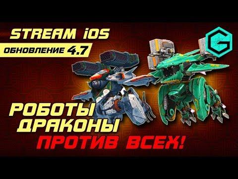 War Robots Роботы Драконы AO JUN AO Guang Mender в Режиме Против Всех. STREAM War Robots 4.7
