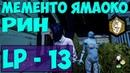 Dead by Daylight   Костян ►PLAY - LP 13 [ МЕМЕНТО МОРИ ДУХА ]