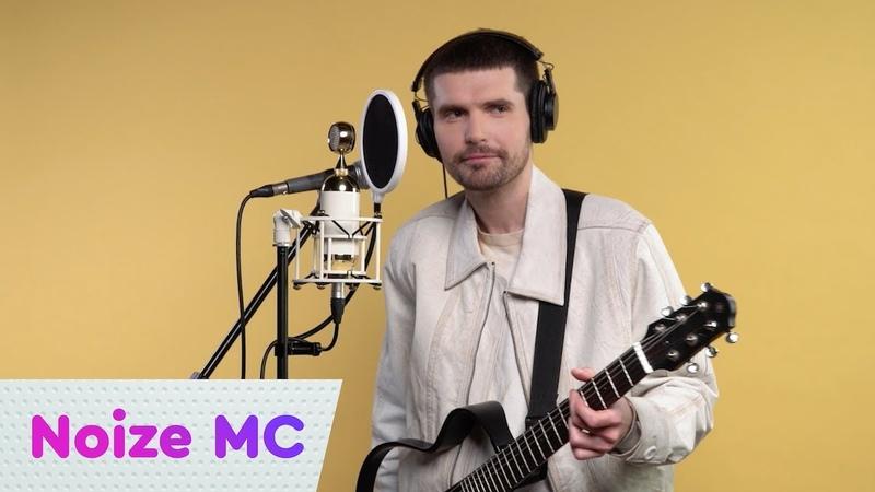 Noize MC – Голос Струны (Хипхопера Орфей Эвридика) LIVE | On Air