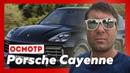 Тачка «для себя»: Porsche Cayenne S 2012 за 2,1 млн.